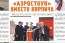Дмитровский вестник 77